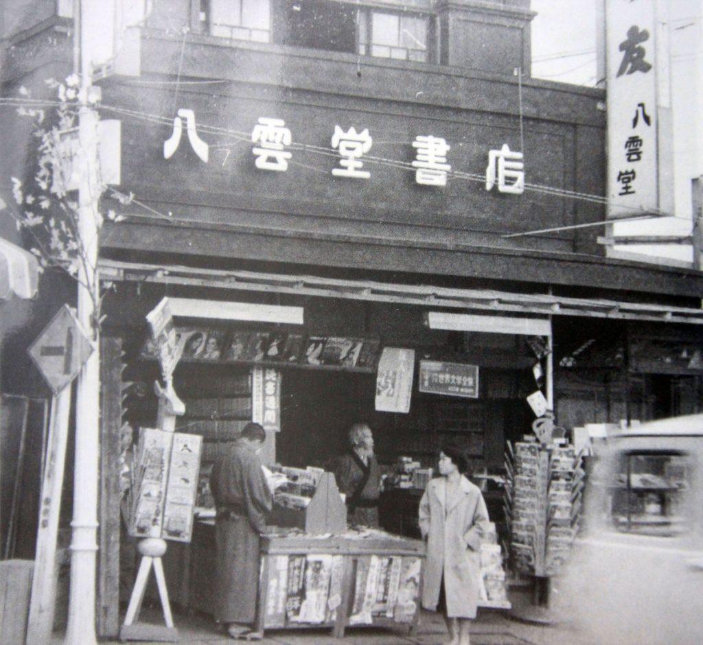昭和時代の八雲堂書店