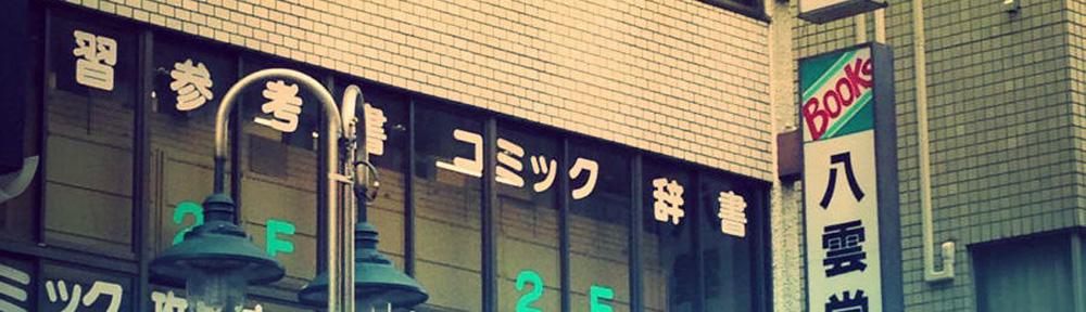 八雲堂書店